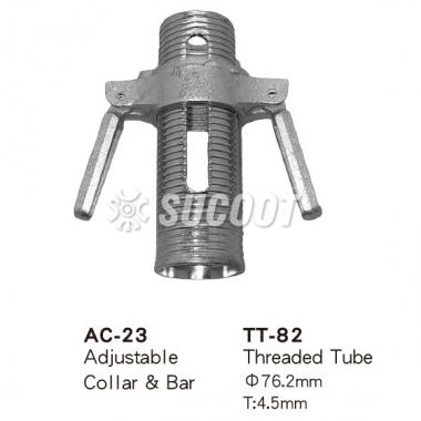 AP-04H系列 鋼管支柱鷹架零件